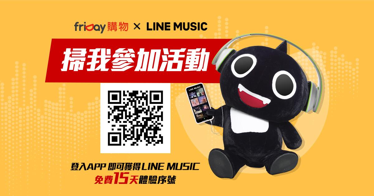登入APP,即可獲得LINE MUSIC免費15天體驗序號