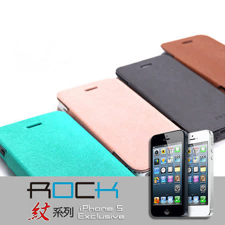 ROCK 紋系列保護套 for Apple iPhone 5